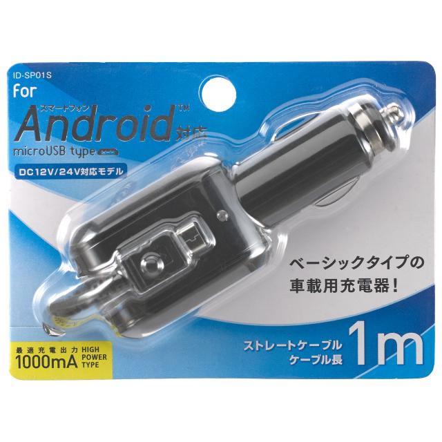 スマートフォン用DC充電器